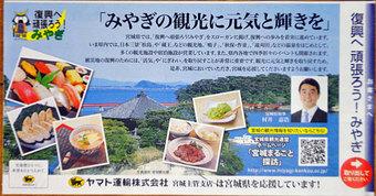 Miyagi_yamato2_2