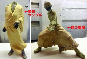 Mokei_kimono_3