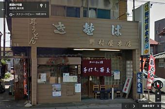 Mimi_udon3
