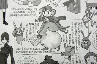Mizutama_3
