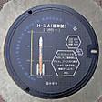 Rocket_manhole_10