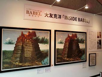 Babel_3_2