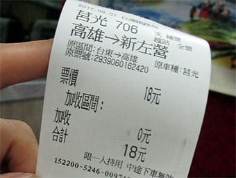 Taiwan_43