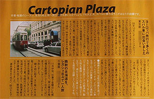 cartopia_2