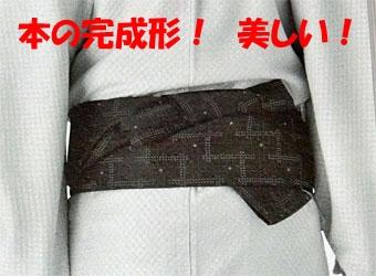 Kimono_2_1