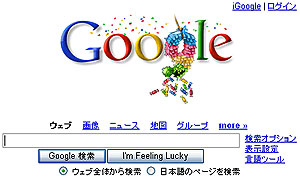 Google_9th_2