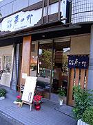 Iwashi_1