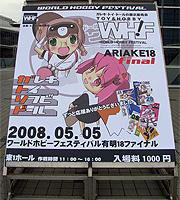 Whf_ariake18