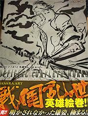 Basara_book