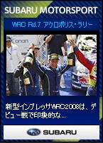 Wrc_rd7