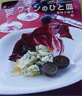 Wine_2_3