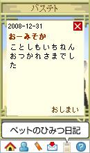 Bastet20081231_2