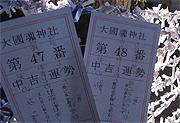 Hatumoude2_2