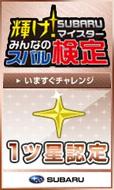 Subaru_kentei_1