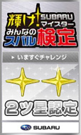 Subaru_kentei_2