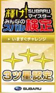 Subaru_kentei_3