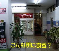 Sanmorino_02