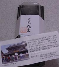 Kawagoe_05