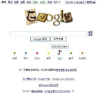 Google_cn_s