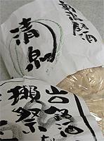Sakekasu_1