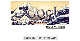 Hokusai250