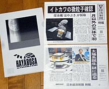 Itokawa