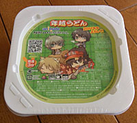 Toshikoshi_udon