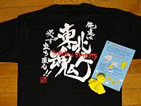 Iwate_miyage_1