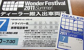 Wf2011s_01