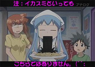 Ikasumi_2