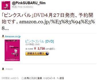 Pink_subaru
