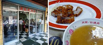 Taipei_food_5