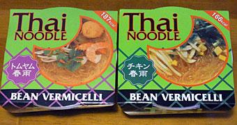Thai_noodle_1