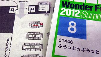 Wf2012s_00