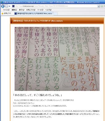 Hon_no_makura