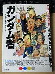 Gundam_mono_1