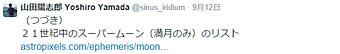 Sp_moon_02