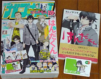 Comic_201409_1