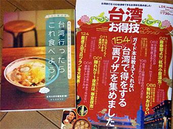 Taiwan_book