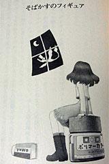 Sobakasu