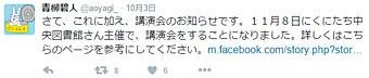 Aoyagi_1