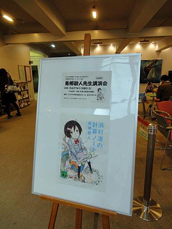 Aoyagi_2