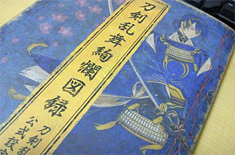 Tou_love_book_1