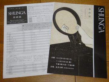 Syunga_3