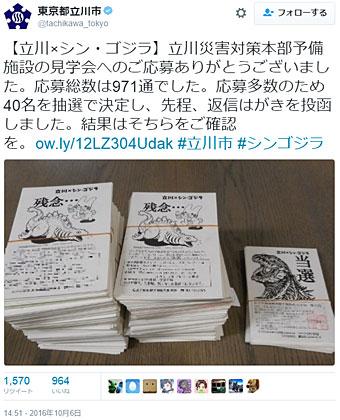 Tachikawa_godzilla_1
