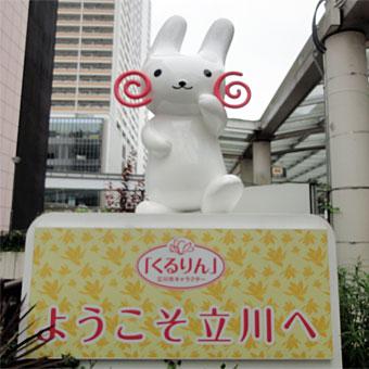 Tachikawa_godzilla_3