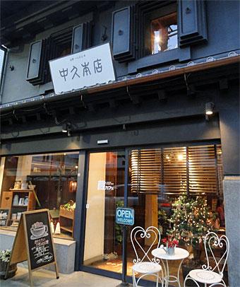 Kura_cafe_1