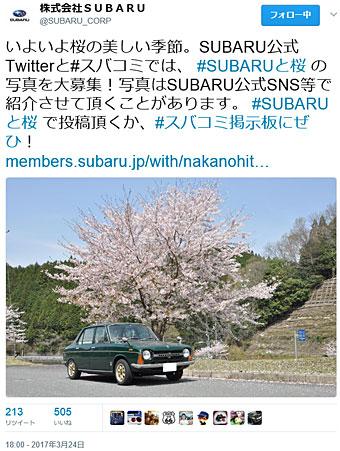 Subaru_sakura_0
