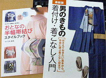 Kimono_book