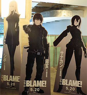 Blame_2